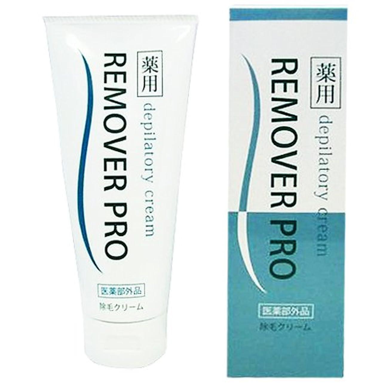 予測色合い有能な薬用除毛クリーム REMOVER PRO (医薬部外品)