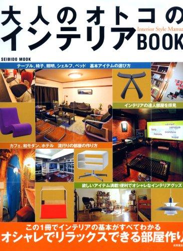 大人のオトコのインテリアbook―オシャレでリラックスできる部屋作り (SEIBIDO MOOK)の詳細を見る