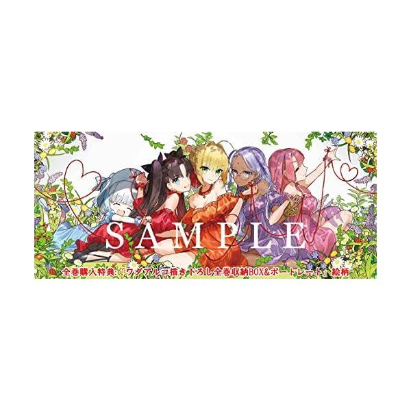 【Amazon.co.jp限定】Fate/EX...の紹介画像3