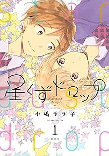 星くずドロップ(1) (ARIAコミックス)