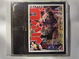 ゴジラ大全集(1)ゴジラ