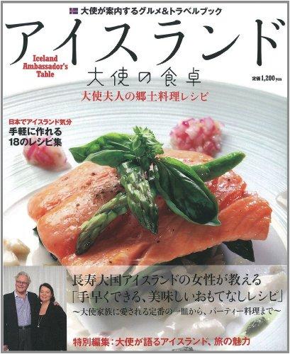 アイスランド大使の食卓 (TOKYO NEWS MOOK 285号)の詳細を見る
