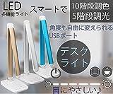 Venus 卓上スタンド LEDデスクライト 調光機能付き 電気スタンド 読書灯 目に優しい LED 自然光 LEDデスクライト USB スマホ充電 照明 LEDスタンド コンパクトでスマート タッチセンサー (銀)