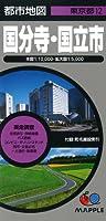 都市地図 東京都 国分寺・国立市 (地図   マップル)