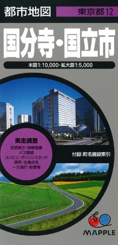 都市地図 東京都 国分寺・国立市 (地図 | マップル)