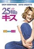 25年目のキス (ベストヒット・セレクション)