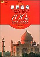 世界遺産 一度は行きたい100選 アジア・アフリカ (楽学ブックス―海外)