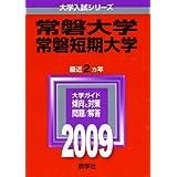 常磐大学・常磐短期大学 [2009年版 大学入試シリーズ] (大学入試シリーズ 213)