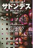 サドンデス―FBIトリロジー〈1〉 (集英社文庫)