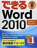 (無料電話サポート付)できる Word2010 Windows7/Vista/XP対応 (できるシリーズ)