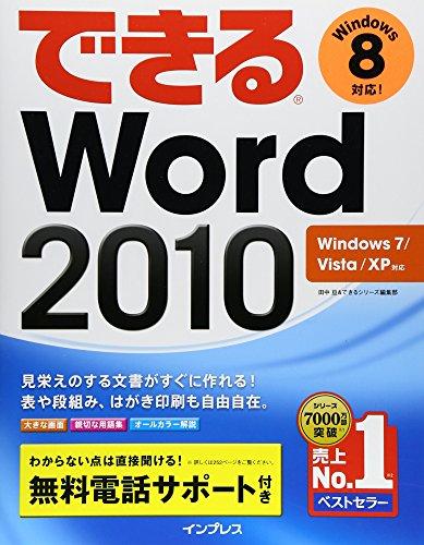 (無料電話サポート付)できる Word2010 Windows7/Vista/XP対応 (できるシリーズ)の詳細を見る