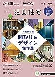 SUUMO注文住宅 北海道で建てる 2019年冬号