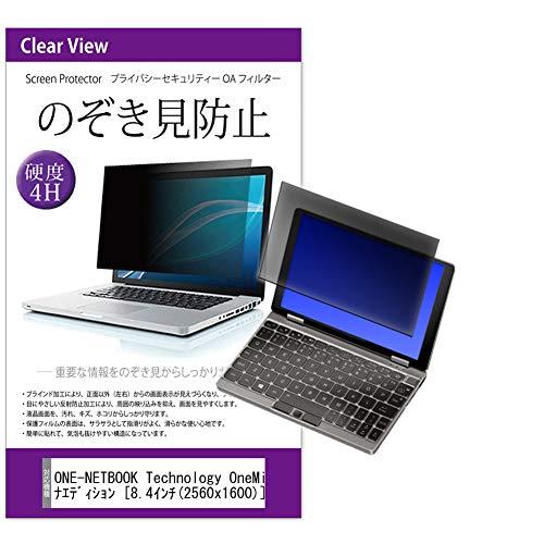 メディアカバーマーケット ONE-NETBOOK Technology OneMix3S プラチナエディション [8.4インチ(2560x1600)] 機種用 【プライバシーフィルター】 左右からの覗き見を防止 ブルーライトカット