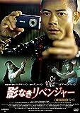 影なきリベンジャー[DVD]