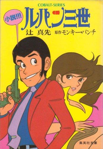 小説!!!ルパン三世 (1982年) (集英社文庫―コバルトシリーズ)