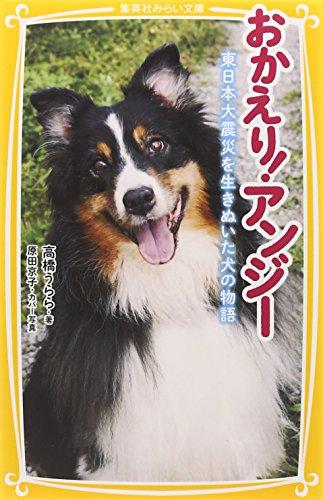 おかえり! アンジー 東日本大震災を生きぬいた犬の物語 (集...