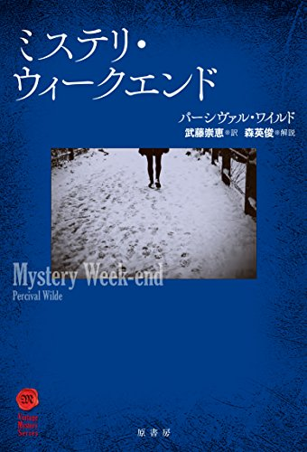 ミステリ・ウィークエンド (ヴィンテージ・ミステリ・シリーズ)