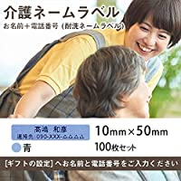 介護お名前シール 衣類用アイロンラベル(徘徊対策用 介護ネームシール)100枚セット (10mm×50mm, 青)