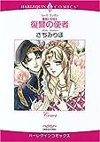 復讐の使者―薔薇と宝冠2 (エメラルドコミックス ハーレクインシリーズ)