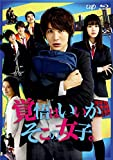 映画「覚悟はいいかそこの女子。」Blu-ray[VPXT-71710][Blu-ray/ブルーレイ]