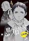 新クロサギ 完結編 4 (ビッグコミックス)