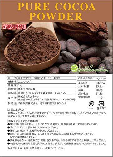 ピュア ココア パウダー 1キロ (ココアバター 10〜12%) 脂肪分が低めのココアパウダー 純ココア 業務用 製菓 ココアドリンク