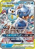 ポケモンカードゲーム/PK-SM11a-016 カメックス&ポッチャマGX RR