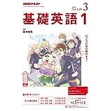 NHKラジオ 基礎英語1 2019年 3月号 [雑誌] (NHKテキスト)