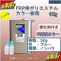 キクメン FRPカラーノンパラ樹脂1Kg 硬化剤付き 青色 汎用ベーシック