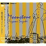 MOONSTONE ベストソングス