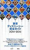 東京ディズニーシー完全ガイド 2014-2015 (Disney in Pocket)の画像