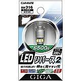 カーメイト 車用 LED GIGA LEDリバース T16 6500K BW316