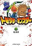 トモダチ×モンスター : 3 (アクションコミックス)