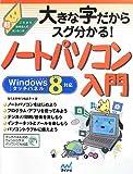 大きな字だからスグ分かる!ノートパソコン入門 Windows 8[タッチパネル]対応 (これから始める人の超カンタン本)