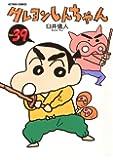 クレヨンしんちゃん (Volume39) (Action comics)