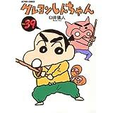 クレヨンしんちゃん 39 (アクションコミックス)