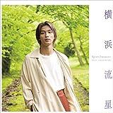 【Amazon.co.jp 限定】横浜流星2020年カレンダー 限定絵柄生写真付 画像