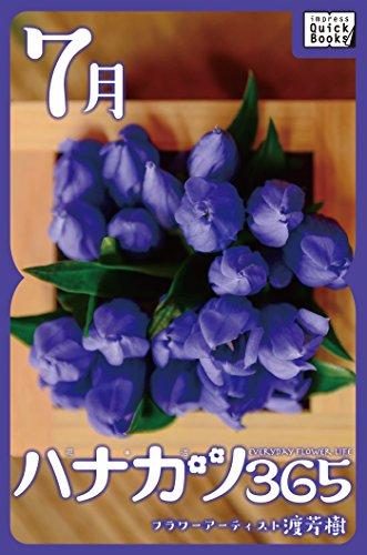 ハナカツ365 [7月] (impress QuickBooks)