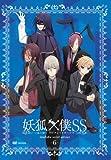 妖狐×僕SS 6【通常版】 [DVD]