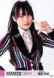 【豊永阿紀】 公式生写真 AKB48 グループリクエストアワー2017 ランダム
