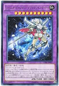 遊戯王 日本語版 CORE-JP047 Gem-Knight Lady Brilliant Diamond ジェムナイトレディ・ブリリアント・ダイヤ (レア)