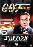 007 ゴールドフィンガー デジタル・リマスター・バージョン [レンタル落ち]