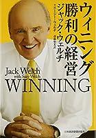 ウィニング 勝利の経営