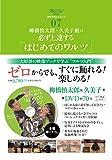 ダンスファンDVD 自宅で個人レッスン7 柳橋慎太郎・久美子組の必ず上達する『はじめてのワルツ』