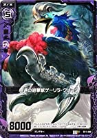 Z/X ゼクス 怪速の遊撃獣ゲ―リラ・クリーク 神子達の戦場(B11)/シングルカード