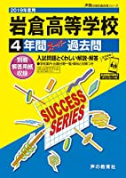 T111岩倉高等学校 2019年度用 4年間スーパー過去問 (声教の高校過去問シリーズ)
