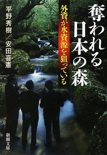 奪われる日本の森―外資が水資源を狙っている (新潮文庫)