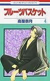 Fruits Basket, Volume 4 (Japanese Edition) by Natsuki Takaya(2000-01)