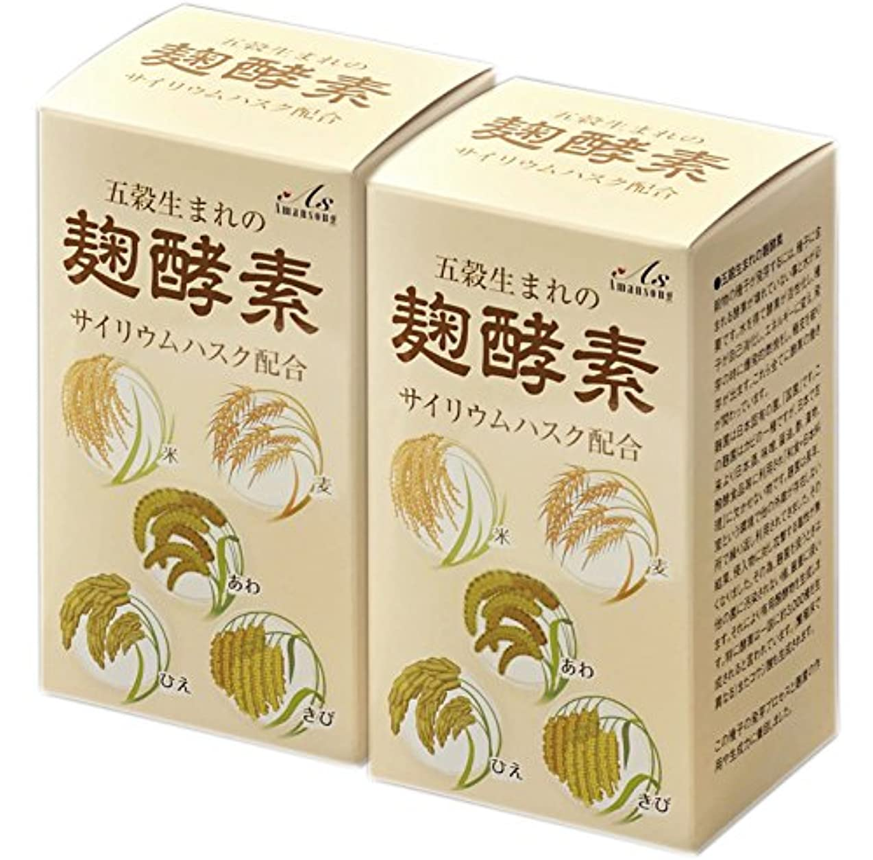 原因に対応統計的A?S 2箱セット五穀生まれの麹酵素 更に1箱プレゼント、更に「活きてる酵素だし」1袋プレゼント