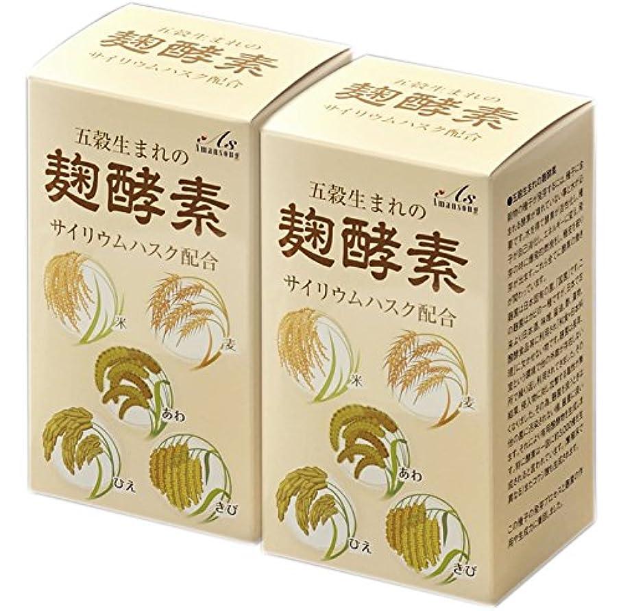 小麦空港経済的A?S 2箱セット五穀生まれの麹酵素 更に1箱プレゼント、更に「活きてる酵素だし」1袋プレゼント